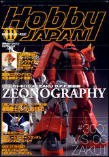 Hobby Japan Magazine No. 413 November 2003