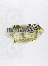 Final Fantasy Type-0 HD: Official Strategy Guide Collector's Edition
