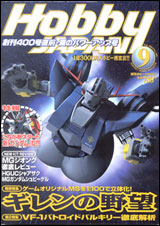 Hobby Japan Magazine No. 399 September 2002