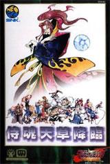 Samurai Spirits IV: Amakusa's Revenge Neo Geo AES