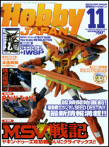 Hobby Japan Magazine November 2004 w/ MS Gundam Strike IWSP Figure