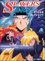 Slayers Try Special Collection Artbook 2