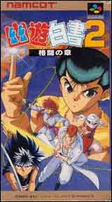 Yu Yu Hakusho 2: Kakutou no Sho