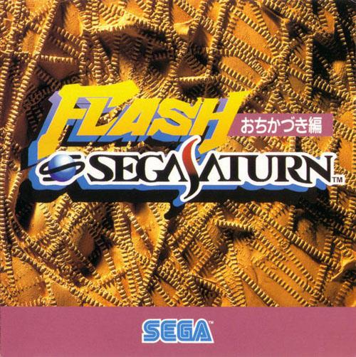 Flash Sega Saturn: Ochikazuki-hen