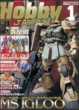 Hobby Japan Magazine No. 427 Jan 2005