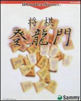 Shogi Toryuumon