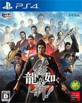 Ryu ga Goktoku: Ishin!