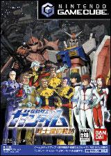 Gundam: Senshitachi no Kiseki