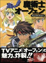 Sorcerous Stabber Orphen Anime Collection
