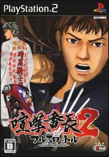 Kenka Bancho 2: Full Throttle