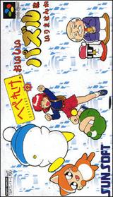 Hebereke no Oishii Puzzle wa Irimasen ka