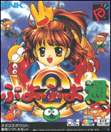 Puyo Puyo 2 Neo Geo Pocket Color