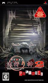 Hayarigami 2 Portable Keishichou Kaii Jiken File