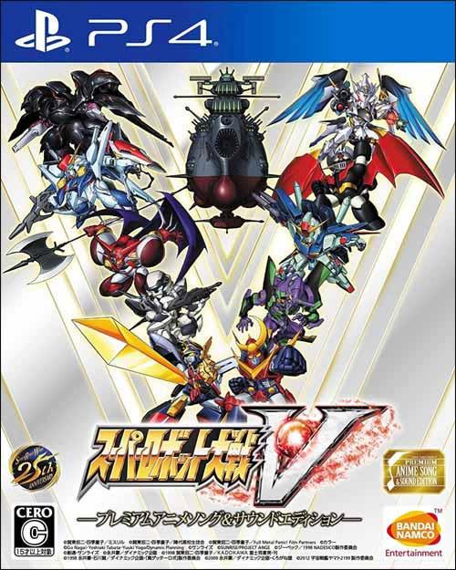 Super Robot Wars V: Premium Anime Song & Sound Edition