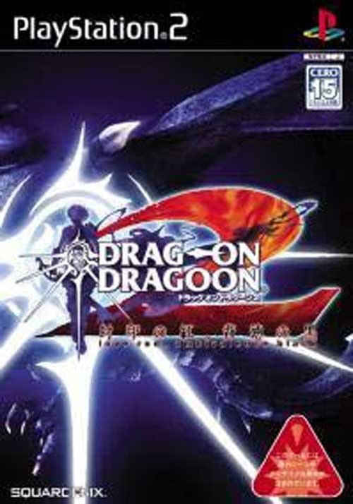 Drag On Dragoon 2: Fuuin no Kurenai