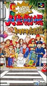 Daibakushou: Jinsei Gekijou - DokiDoki Seishun Hen