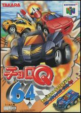 Choro Q 64
