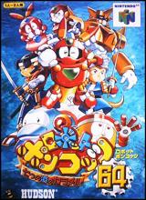 Robot Ponkottsu 64: Nanatsu no Umi no Karameru