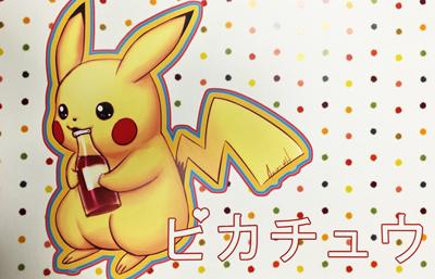 Pikachu and Soda Digital Print
