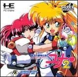 Galaxy Fraulein Yuna 2: Eternal Princess Super CD-ROM2