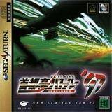 Syutokoh Battle '97: Tsuchiya Keiichi & Bandou Masaaki