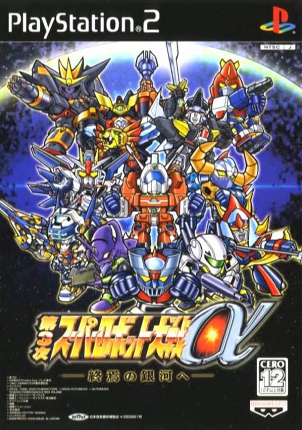Super Robot Wars Alpha 3rd