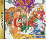 Gulliver Boy