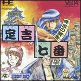 Sadakichi Seven: Hideyoshi no Ougon
