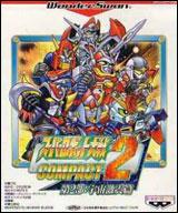 Super Robot Taisen Compact 2 Dai2bu: Uchuu Gekishin Hen