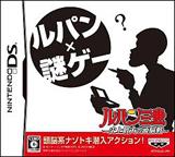 Lupin the 3rd: Shijou Saidai no Zunousen