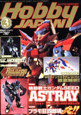 Hobby Japan Magazine No. 417 March 2004