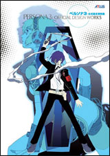 Persona 3 Official Design Works