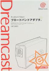 Dreamcast Broadband Adapter Model HIT-0400/HIT-0401 by Sega Japan