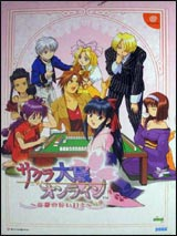 Sakura Taisen Online Limited Edition