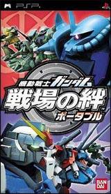 Mobile Suit Gundam: Senjo no Kizuna Portable