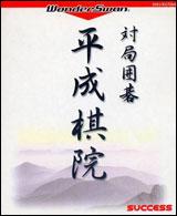 Taiyoku Igo: Heisei Kiin