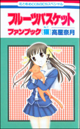Fruits Basket Fanbook
