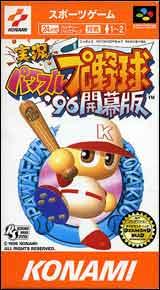 Jikkyou Powerful Pro Yakyuu '96 Kaimakuban