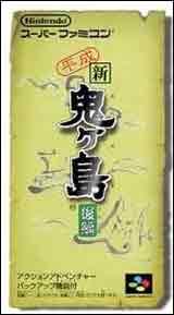 Heisei Shin Onigashima: Kouhen