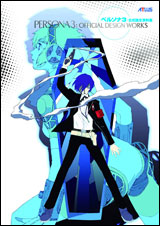 Persona 3 Official Design Works Softback