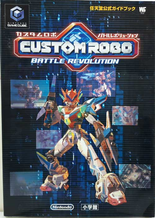 Custom Robo Official Player's Guide
