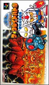 SD The Great Battle: Arutanaru Chousen