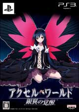 Accel World: Ginyoku no Kakusei Limited Edition