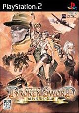 Broken Sword: Nenereru Ryuu no Densetsu