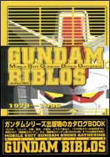 Gundam Books Gathering Biblos
