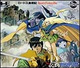 Record of Lodoss War CD-Rom2