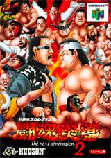 Shin Nippon Pro Wrestling: Toukon Road 2 The Next Generation