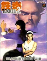 Tekken 2 Official Strategy Guide Book