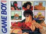 Fist of the North Star (Instruction Manual)