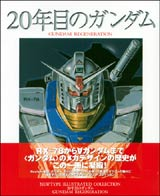 Gundam Regeneration Newtype Illustrated Collection